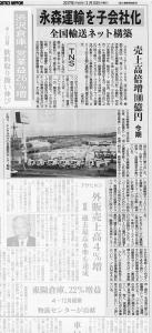 物流ニッポン第3967号総合3面【2017年2月13日発刊】