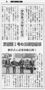 物流ニッポン8月14日付9面