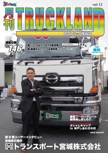 月刊トラックランド12号