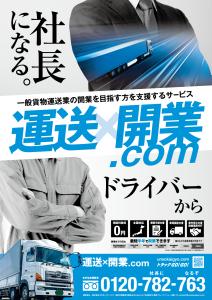 運送・開業.com-B2ポスター-青_0726ol