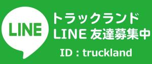 LINE小バナー