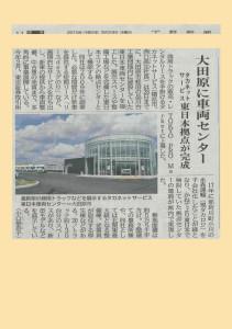 20190529下野新聞(経済11面)掲載用