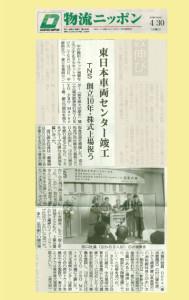 物流ニッポン(4月30日総合3面)掲載用