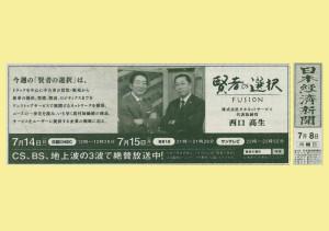 日本経済新聞-朝刊(7月8日社会31面)