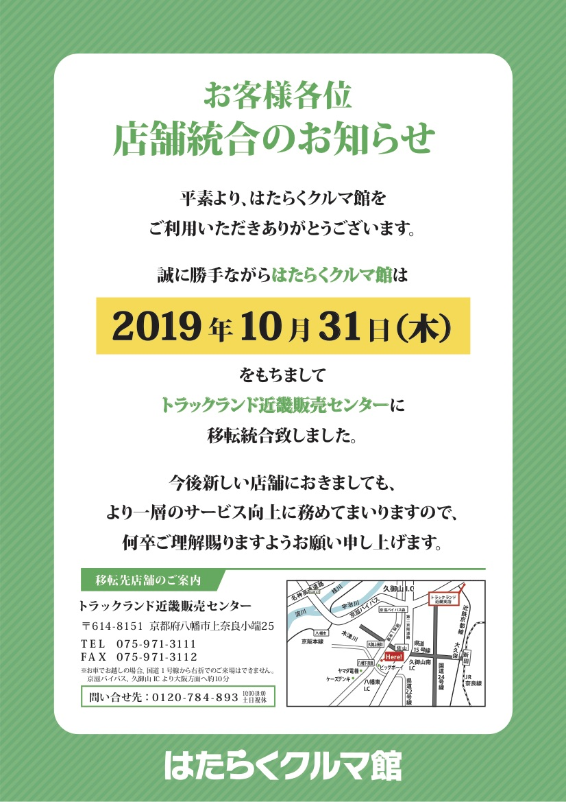 1031_hatarakukuruma_tougou