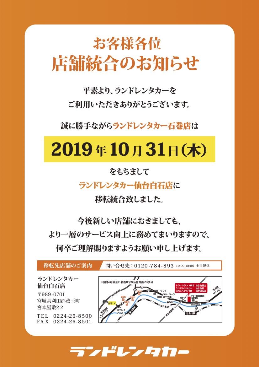 1105_ishinomaki_tougou