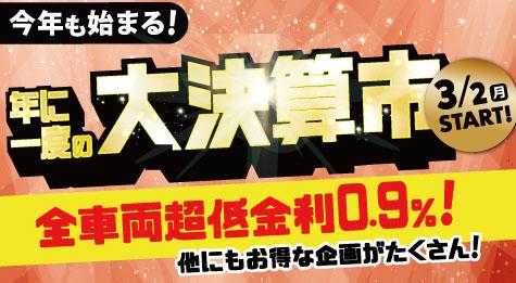 2020_大決算市(キャンペーン一覧)