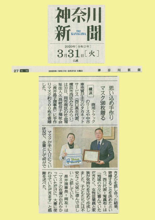 神奈川新聞(3月31日地域27面)