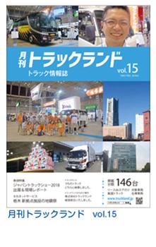 月刊トラックランドVol.15