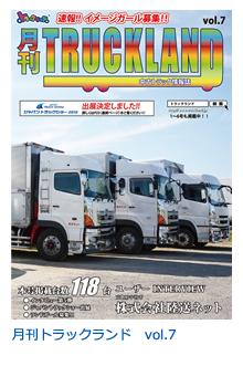 月刊トラックランドVol.7