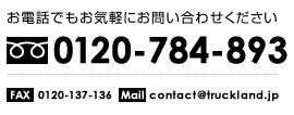 お電話でもお気軽にお問い合わせください。