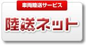 陸送サービスなら全国対応の陸送ネット(RIKUSOネット)