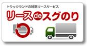 トラック短期リースサービス|リースdeスグのり
