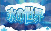 イベントタイトル氷の世界