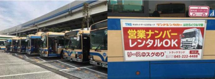 横浜市営バスに広告掲載した車両と広告内容