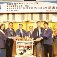 東日本車両センター竣工 ・東証 TOKYO PRO Market上場 ・創立10周年記念式典