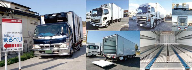 使用車両の外観と貨物の内装