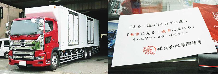 大型冷凍バンと企業理念