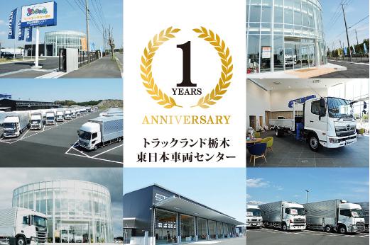 トラックランド東日本車両センターOPEN1周年