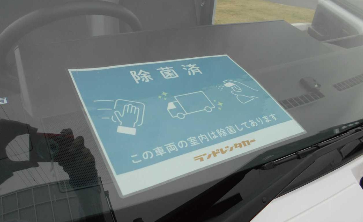 レンタカー除菌・除菌済み車両②