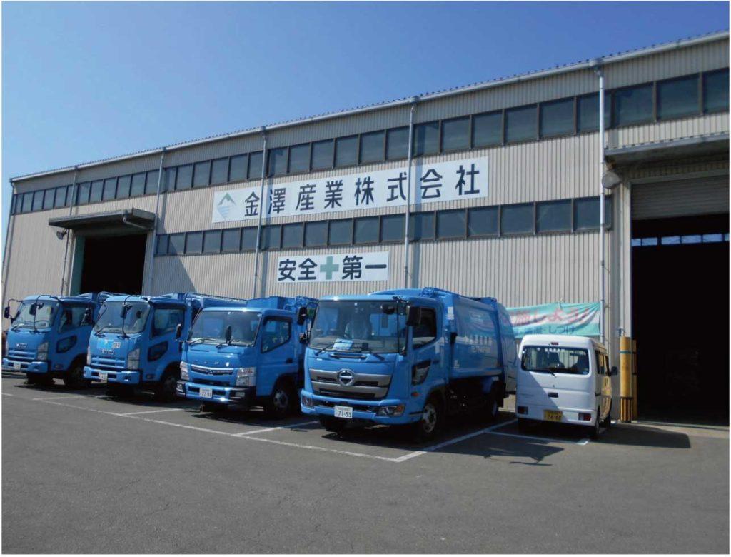 金澤産業株式会社の外観と使用車両