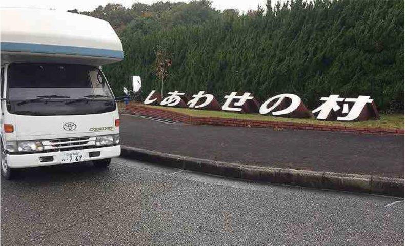 神戸・しあわせの村にてキャンピングカーde女子会
