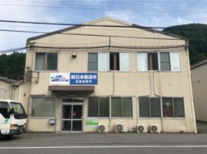 新日本輸送株式会社 外観