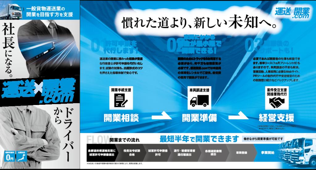 「トラックGO! GO!プロジェクト」始動『運送×開業.com』