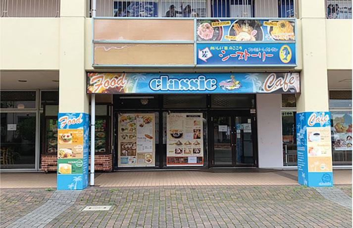 株式会社CLASSICの店舗外観