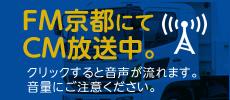 ラジオCM放送中
