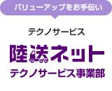 陸送ネット(テクノサービス事業部)