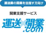運送×開業.com