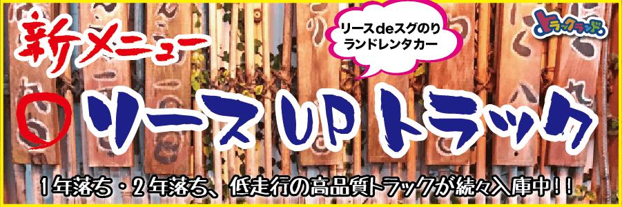 リースUP-8