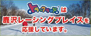 鹿沢レーシングプレイス