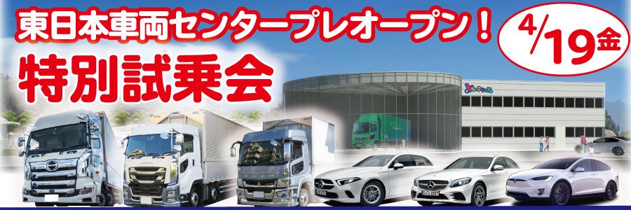 東日本車両センターぷれ