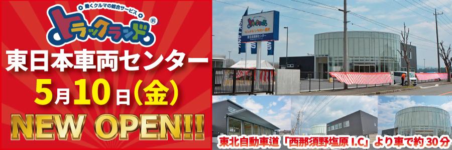 東日本車両センターopen